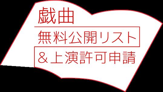 キャラメルボックス 戯曲無料公開リスト&上演許可申請