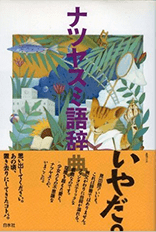 『ナツヤスミ語辞典』