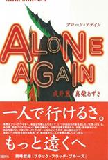 『アローン・アゲイン』